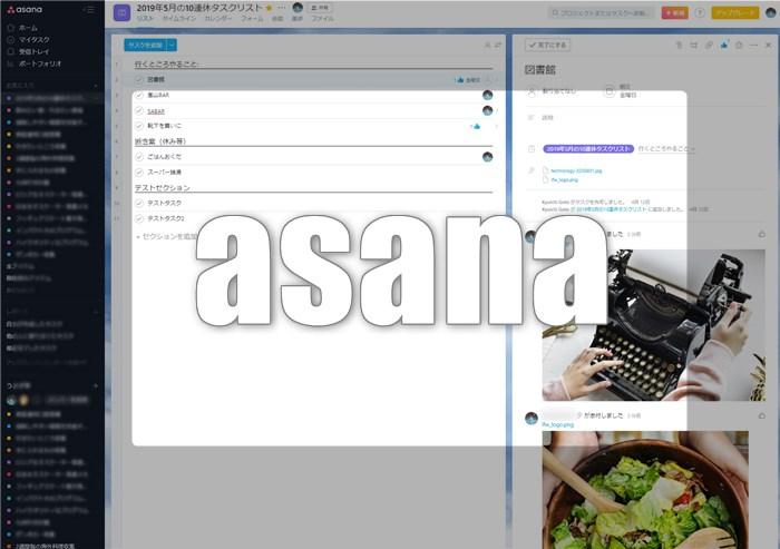 ASANA(アサナ)ガイド中級編 – Asanaを使うにあたっての共通ルールを決める