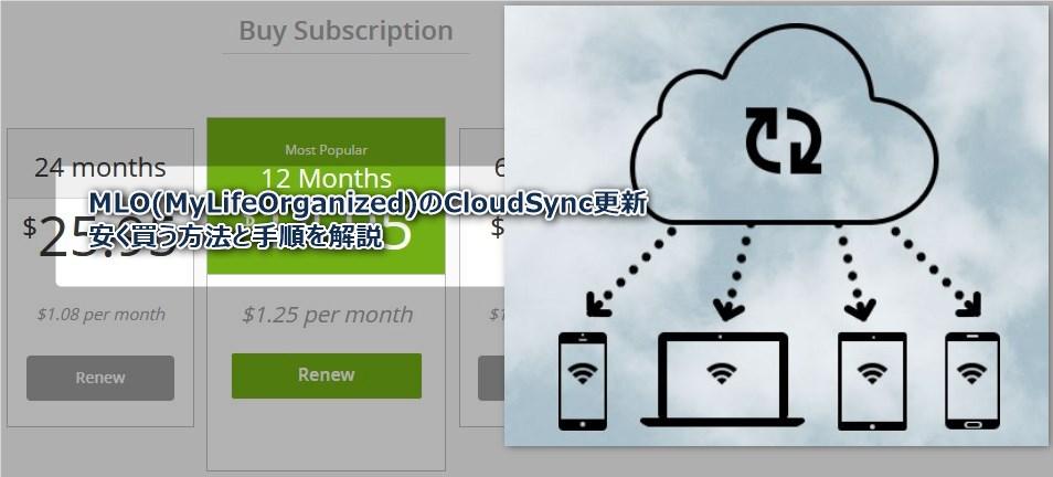 MLO-MyLifeOrganizedのCloudSync更新時に節約する方法とその手順